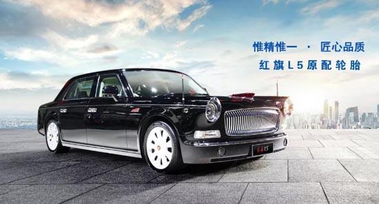 已然崛起的民族品牌     同为中国汽车工业的一份子,玲珑轮胎和红旗l5